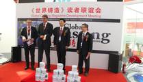 Left to right, General Secretary of CEMAFON, Dr. Timo Würz, CEO of Foundry Planet, Mr. Thomas Fritsch, CFA Exec Vice President, Mr. Zhang Libo, CFA Exec. Vice-PResident & Secretary General, Mr. Wen Ping