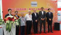 Presentation and Launch of the Foundry Lexion: Mr. Thomas Gao, Mr. Wen Ping, Mr. Zhang Boming, Dr. Stephan Hasse, Mr. Thomas Fritsch, Mr. Zhang Libo