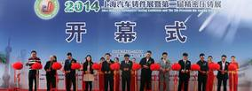 2014 Shanghai Automotive and Die Casting Exhibition